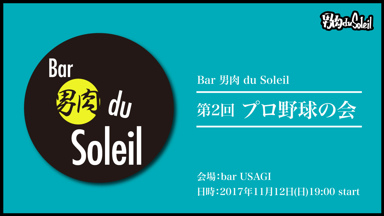 Bar 男肉 du Soleil『第2回 プロ野球の会』