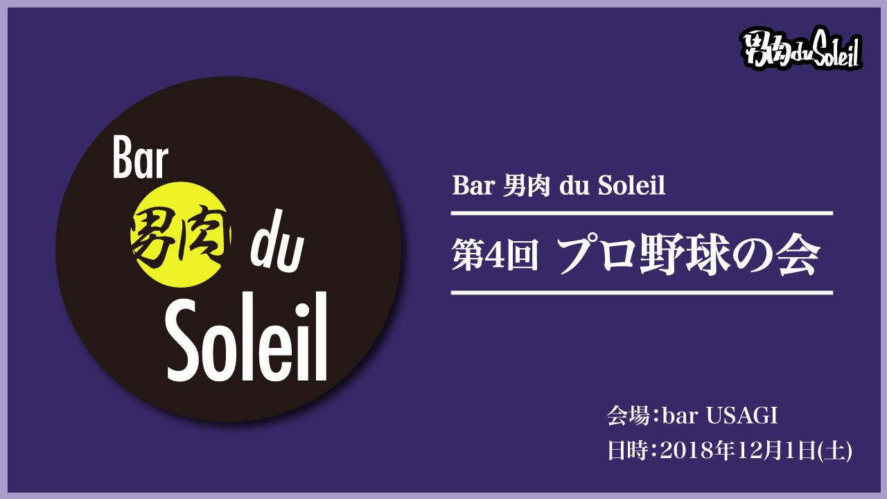 Bar 男肉 du Soleil「第4回 プロ野球の会」