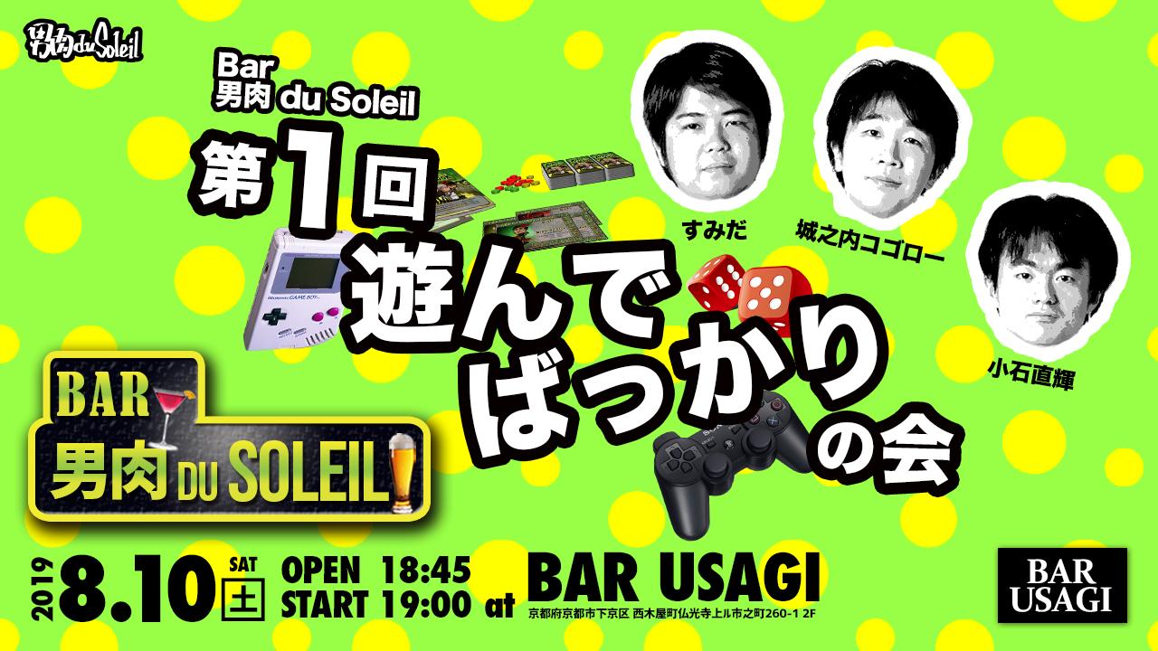 Bar 男肉 du Soleil「第1回 遊んでばっかりの会」