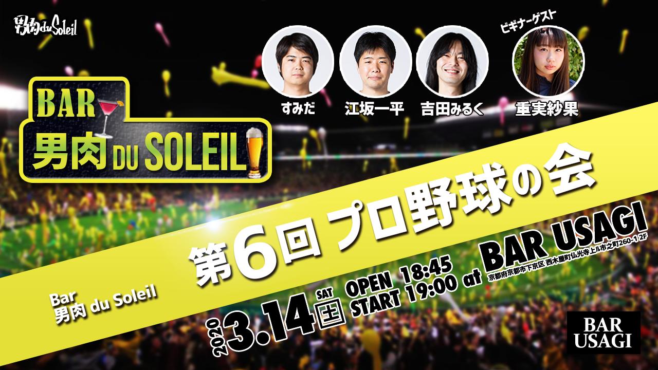 Bar 男肉 du Soleil  「第6回 プロ野球の会」