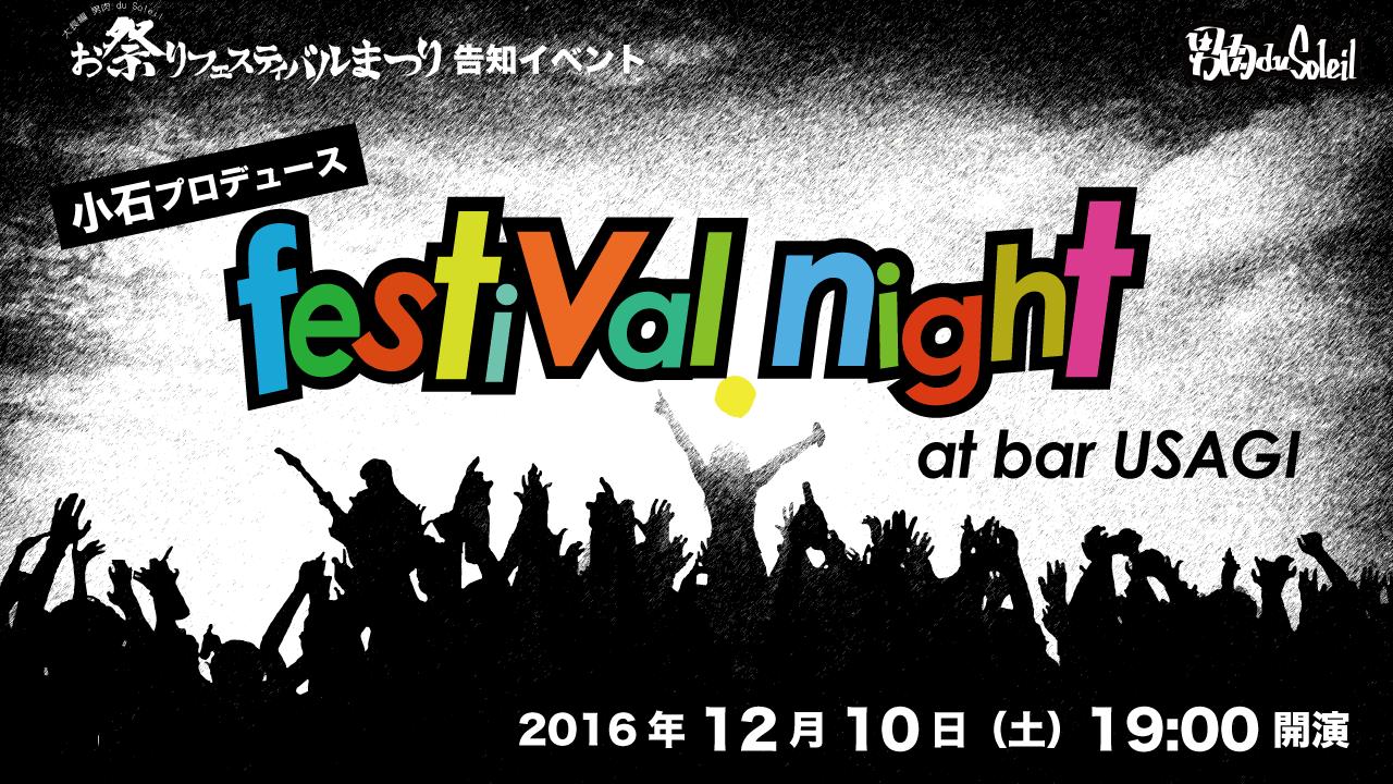 小石プロデュース festival night at bar USAGI