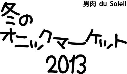 fuyu2013_top