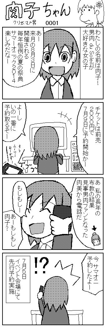 nikuko0001