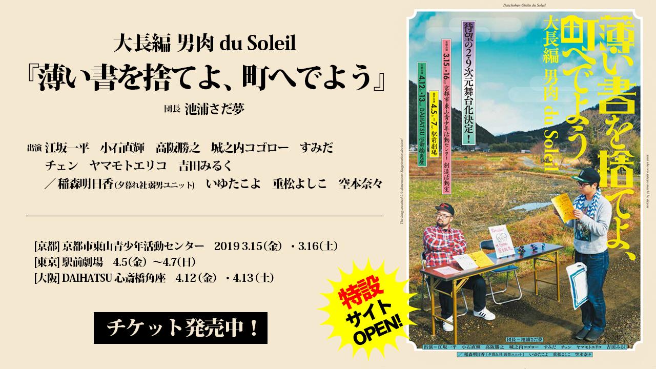 大長編 男肉 du Soleil『薄い書を捨てよ、町へでよう』